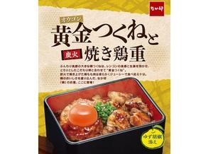 【本日発売】なか卯「黄金つくねと炭火焼き鶏重」
