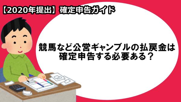 ASCII.jp:確定申告、競馬など公営ギャンブルの払戻金は?