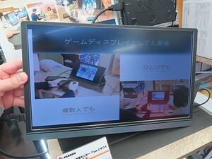 Switchにも使えるUSB Type-C対応の15.6型モバイル液晶が2万円切り