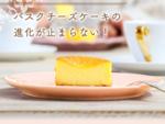 セブン「バスクチーズケーキ」復活でおいしさアップ