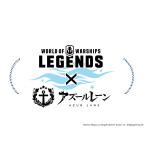 「World of Warships: Legends」と「アズールレーン」がコラボレーション