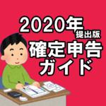 【2020年提出】確定申告の必要な人 対象者はだれ?