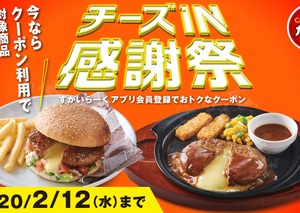 ガスト「チーズINバーグ」感謝祭!人気メニューが200円引きに