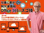 Excelの新自動化ソリューション「Office Scripts」プレビュー版が登場