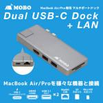 MacBook Air/Pro専用マルチポートドック新モデルが人気!|アスキーストア売れ筋TOP5