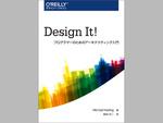 「Design It!」書評~アーキテクチャ設計に役立つ4つのデザインマインドセット