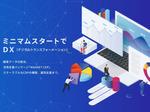 月額5万円から始められるマーケティングクラウドサービス「MAGNET CDP」