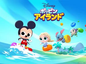 ゲームロフト、新作パズルゲーム「ディズニー ポッピンアイランド」にてTwitterキャンペーン開催