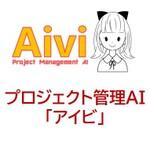 プロジェクト管理を代行してくれるアシスタントAI【3/19体験展示】