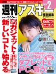 週刊アスキー特別編集 週アス2020February