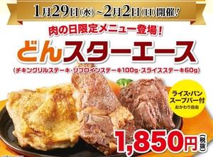 ステーキのどん、お肉3点盛り「どんスターエース」