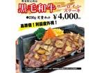 いきなりステーキ「黒毛和牛」利益度外視で販売