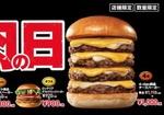 ロッテリア肉の日!4段バーガーがお得