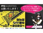 ITGマーケティング、「なんばDIY祭り2020」に出展