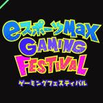 日本エイサー、大型ゲームイベント「GAMING FESTIVAL Winter」に協賛