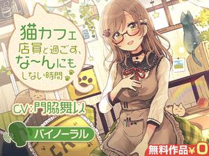 門脇舞以さん主演ボイスドラマ「猫カフェ店員と過ごす、な~んにもしない時間」が無料配信