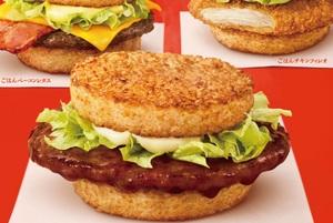 日本マクドナルド史上初「ごはんバーガー」