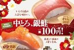 はま寿司、冬の豪華特選100円寿司