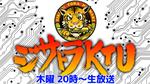 自作PCトーク『ジサトラKTU』生放送 ~GIGABYTEの名物広報と語るZ590マザーボードの魅力~