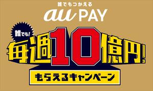 au WALLETは「au PAY」に! 20%&最大7万円のポイント還元