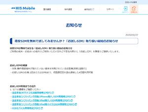 HISモバイル、格安SIMを実際に無料で4日間試せる「お試しSIM」開始