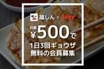 月額500円で餃子が1日3回まで無料!福しんギョウザ定期券