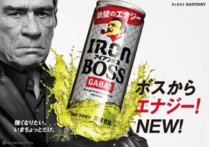 BOSSのエナドリ「サントリー アイアンボス」登場