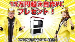 2/4 20時~生放送!15万円超え自作PCプレゼント!~つばさ社長が生自作~