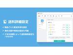 ネットショップ作成サービス「BASE」、送料詳細設定機能をリニューアル