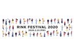 再生・細胞医療分野の大型イベント「RINK FESTIVAL 2020」開催へ