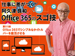 Office 365でシンプルなタイトルバーを復活させる