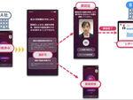 対話型AI面接サービス「SHaiN」に、面接データを再活用できる機能が追加
