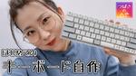 つばさがキーボード自作に初挑戦!