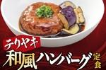 なか卯「テリヤキ和風ハンバーグ定食」