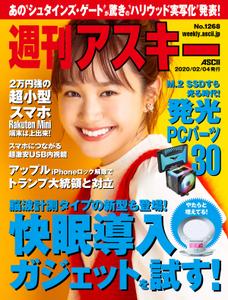 週刊アスキー No.1268(2020年2月4日発行)
