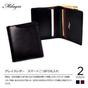 日本製のグレイスレザーを使ったスマートな二つ折り財布