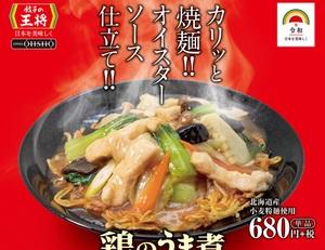 餃子の王将、2月限定「鶏の煮あんかけ焼そば」