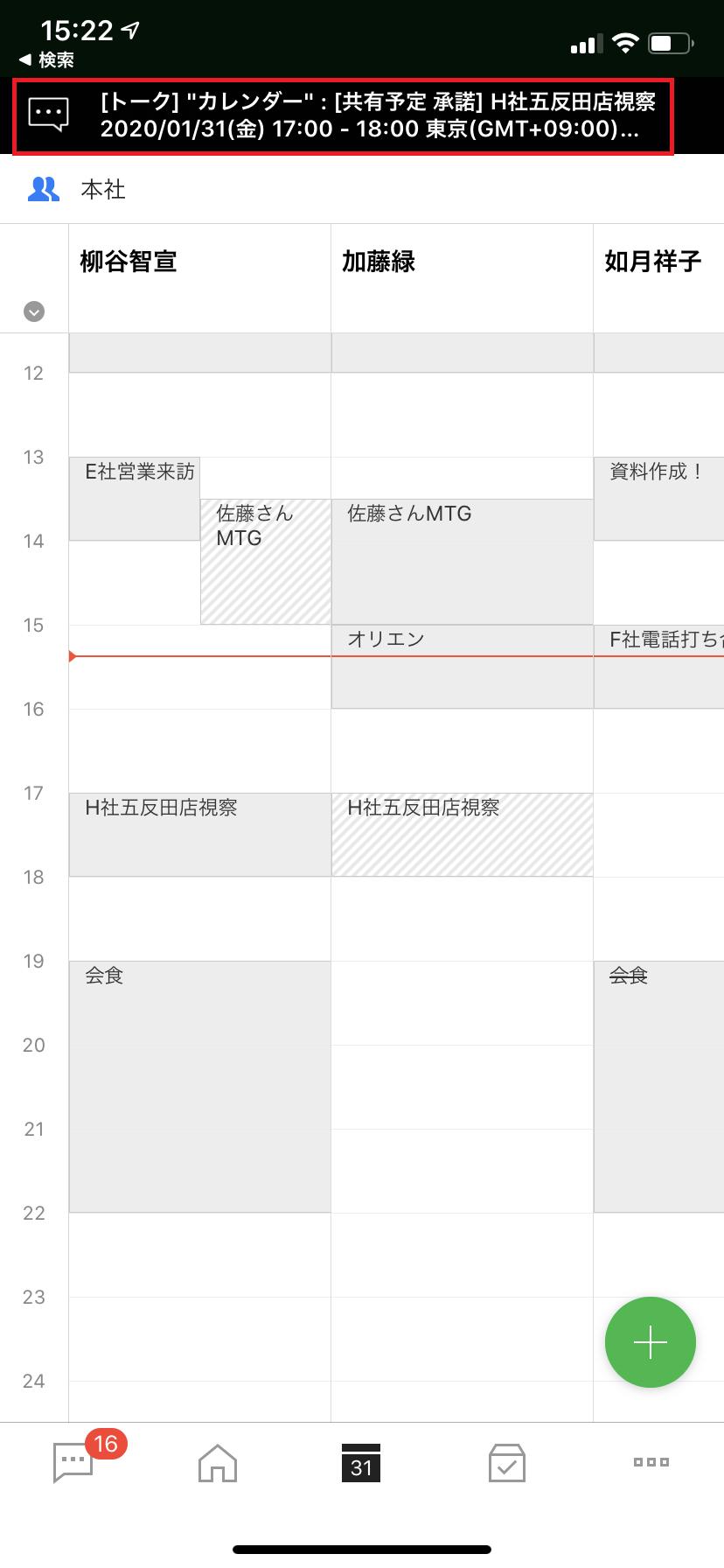 カレンダー 共有 Line