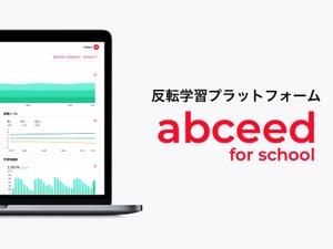AI英語教材アプリ「abceed」と連動し、学習者の状況を確認できるサービスが正式リリース