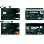 三井住友カード、20%還元キャンペーンなど開催 30年ぶりのカード刷新