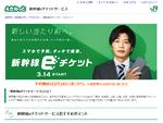 スマホで予約して交通系ICで乗車 JR東日本「新幹線eチケットサービス」