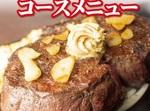 「いきなりステーキ」コースメニューがレギュラー化