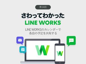 LINE WORKSのカレンダーで各自の予定を共有する