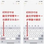 iOS 13では絵文字キーが独立して表示される