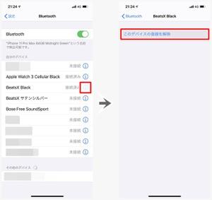 iPhoneでBluetoothがうまく接続できない時にすべき事