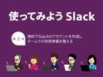 無料でSlackのアカウントを作成し、チームでの利用準備を整える