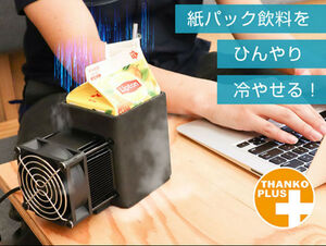 紙パック飲料を急速冷却! 機能性抜群の紙パック専用保冷ホルダー