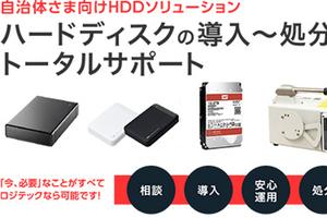ロジテック、HDD導入から処分までサポートの自治体向けソリューション
