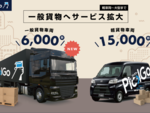 「PickGo」がサービス領域拡大、一般貨物車両での配送依頼が可能に