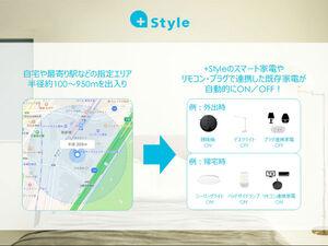 +Style、GPSと連携した家電ON/OFF機能を2月下旬に追加